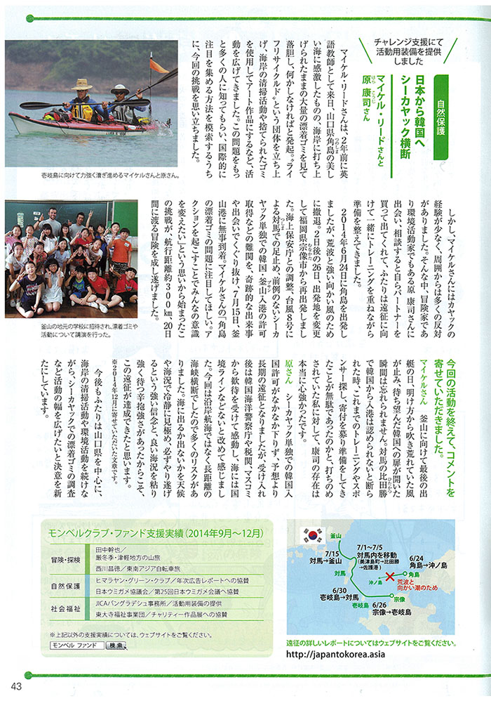Mont Bell Magazine Article